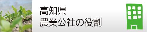 高知県農業公社の役割